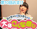 『高森奈津美と松井恵理子の大体こんな感じ presented by コミックキューン』第10回おまけ動画