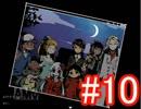 真実をあつめて、たどりつく真実 #10 -完-【あなたはばけものですか?】