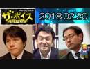 第24位:【宮崎哲弥・篠田英朗】 ザ・ボイス 20180220