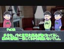 【実卓リプレイ】水陸松が挑む幸福な悪夢の夜 part2前編