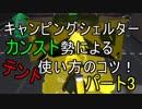 【実況】キャンピングシェルター愛全一を再び目指して part3
