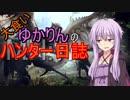 【MHW】大食いゆかりんのハンター日誌 02【VOICEROID実況】