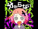 【maimai】分からない【音源】
