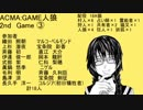 ACMA:GAME人狼 2nd Game③