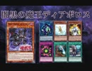 【遊戯王ADS】闇黒の魔王ディアボロス