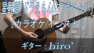 【ニコカラ(オケあり)】星野源『ドラえもん』(off vocal)【アコギアレンジ】