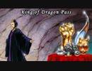 【字幕】グローランサ王古伝~ニコニコ族のサーガ #23【King of Dragon Pass】