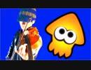 【Splatoon】マリタイム・メモリー をバイオリンで弾いてみた