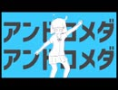 【作業用】オレのお気に入りボカロ・UTAU曲【その147】
