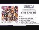 THE IDOLM@STER SideM 3rd ANNIVERSARY DISC 03 彩&神速一魂&THE 虎牙道 試聴動画