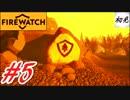 【Firewatch】実況 #5 最終回 父と息子