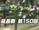 【延長戦#150】れい&ゆいの文化放送ホームランラジオ!