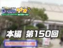 【第150回】れい&ゆいの文化放送ホームランラジオ!