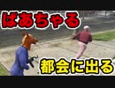 【GTA5 MOD】日本初男性バーチャルyoutuberばあちゃるがやってみた