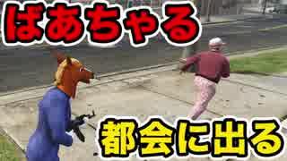 【GTA5 MOD】日本初男性バーチャルyoutube