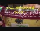 ファミリーマート 安納芋と黒胡麻のベイクドケーキを食べてみた。