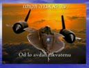 イスラエル国国歌「希望(ハティクヴァ)」