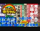 【月刊文藝春秋3月号】北朝鮮軍「徹底抗戦」の全陣容