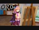 リディー&スールのアトリエ プレイ動画 Part.70