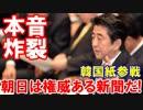 【国会で安倍首相の本音が炸裂】 韓国紙も参戦!朝日らしい惨めな言い訳だ!