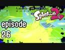 やろうぜスプラトゥーン2 episode26 - スシヤグラA+