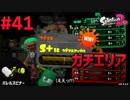 【Splatoon2】#041 S+ ガチエリアパワー2090【モズクバレル】