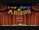 【春歌ナナ】トゥイー・ボックスの人形劇場【UTAUカバー】