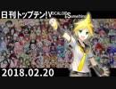 日刊トップテン!VOCALOID&something【日刊ぼかさん2018.02.20】