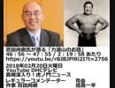 百田尚樹氏が語る「力道山のお話」