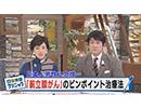 ゆうがたサテライト ミニ 2018/2/19放送分