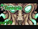 【Terraria】ハードコアでterraria最強完璧を目指す ~part70~
