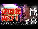 【逆回転再び!】第8回 前編 サバイバルSLOT ~ガンちゃん ~ スーパーミラクルジャグラー/政宗2(パチスロ)