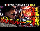【旅スロ】第2回 サバイバルSLOT外伝 ~ガンちゃん ~ パチス...