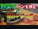 第44位:~野菜帝国クッキング~ お野菜Wチーズバーガー 3日目 thumbnail