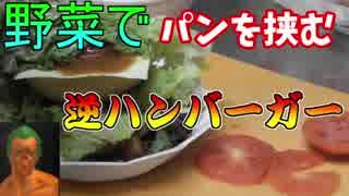 ~野菜帝国クッキング~ お野菜Wチーズバーガー 3日目