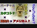 【自己紹介】《男性バーチャル youtuber》バーチャルカタコト関西弁で喋るアメリカ人のオッサン!