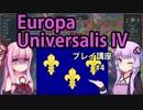 【EU4フランス】ゆかりんと茜ちゃんのEuropa Universalis IVプレイ講座 第4回