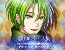 夢100ボイス集 リド《恋ゴコロと雪の宝石》 (cv.赤羽根健治さん)