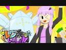 【ポケモンUSM】レジ系といっしょ!! part.1 【VOICEROID実況】