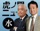 【DHC】2/21(水) 藤井厳喜×井上和彦×居島一平【虎ノ門ニュース】