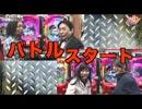 万発・ヤングの今がぱちドキッ! 第41話 (2/2)