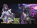 【MHW】美人ハンター二人旅~リオレウス&リオレイア編~【2人実況】