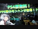 【EVOLVE】今なら無料!?FPS型のモンハンが面白すぎるw【ゆっくり実況】