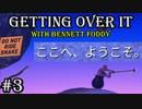 【Gettin Over It】登山と人生はとてもよく似ている【実況】#3(終)