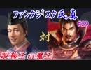 ファンタジスタ氏真_信長の野望・大志:上級プレイ#29蹴鞠王vs魔王