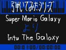 31 Super Mario Galaxy より Into the Galaxy (ピアノ)
