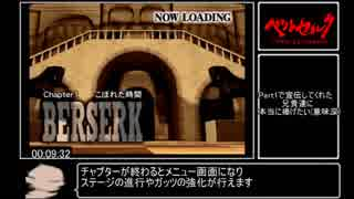 【RTA】PS2ベルセルク難易度Normal_3:43:00_Part2