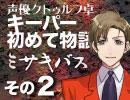 【その2】「ミサキバス」声優クトゥルフ卓キーパー初めて物語#2