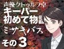【その3】「ミサキバス」声優クトゥルフ卓キーパー初めて物語#2