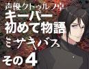 【その4】「ミサキバス」声優クトゥルフ卓キーパー初めて物語#2
